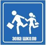 zona skole znak